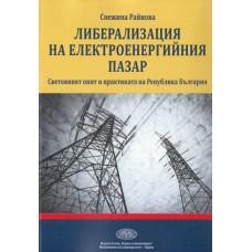 Либерализация на електроенергийния пазар