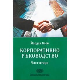 Корпоративно ръководство