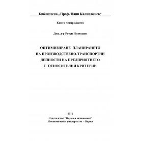 Оптимизиране планирането на производствено-транспортни дейности на предприятието с относителни критерии