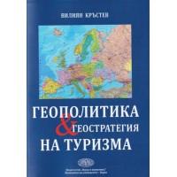 Геополитика и геостратегия на туризма