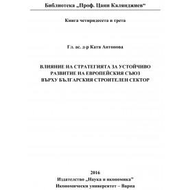 Влияние на стратегията за устойчиво развитие на Европейския съюз върху българския строителен сектор