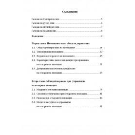 Управленски аспекти на отворените иновации и среда за приложение в България