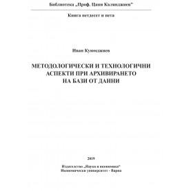 Методологически и технологични аспекти при архивирането на база от данни
