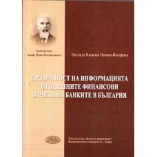 Прозрачност на информацията в годишните отчети на банките в България