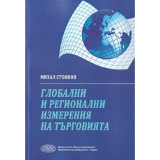 Глобални и регионални измерения на търговията