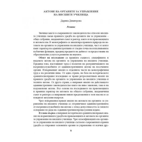 Актове на органите за управление на висшите училища