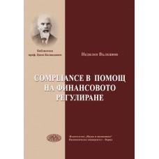 COMPLIANCE В ПОМОЩ НА ФИНАНСОВОТО РЕГУЛИРАНЕ