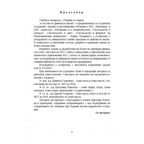 Финансов анализ. Сборник със задачи и тестове.