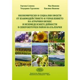 Икономически и социални ефекти от взаимодействието и управлението на аграрния бизнес и неземеделските дейности в Североизточен район на България