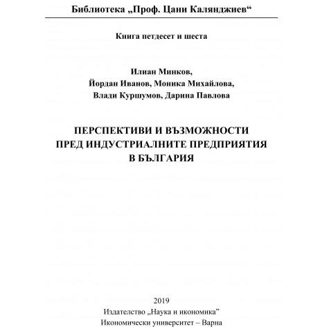 Перспективи и възможности пред индустриалните предприятия в България