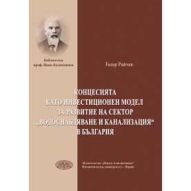"""Концесията като инвестиционен модел за развитие на сектор """"Водоснабдяване и канализация"""" в България"""