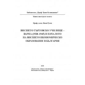 ВИСШЕТО ТЪРГОВСКО УЧИЛИЩЕ - ВАРНА (1920-1945) И НАЧАЛОТО НА ВИСШЕТО ИКОНОМИЧЕСКО ОБРАЗОВАНИЕ В БЪЛГАРИЯ