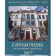 Справочник за кандидат-студенти 2017