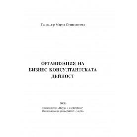 Организация на бизнес консултантската дейност