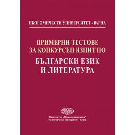 Примерни тестове по Български език и литература