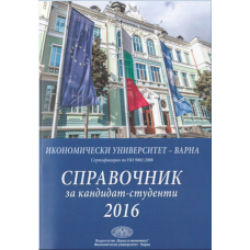 Справочник за кандидат-студенти 2016