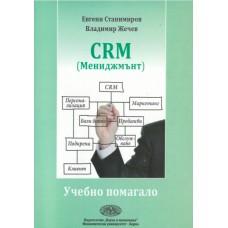 CRM (Мениджмънт)