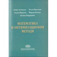 Математика и оптимизационни методи