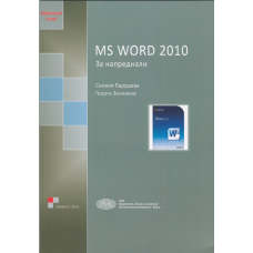 MS Word 2010 Advanced Level