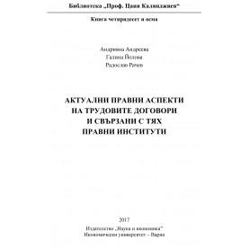 Актуални правни аспекти на трудовите договори и свързани с тях правни институти