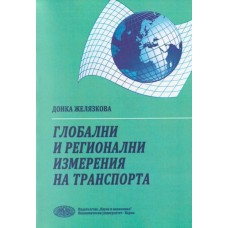 Глобални и регионални измерения на транспорта
