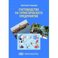 Счетоводство на туристическото предприятие
