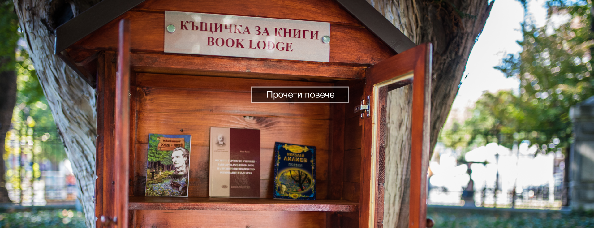 Къщичка за книги в двора на ИУ-Варна
