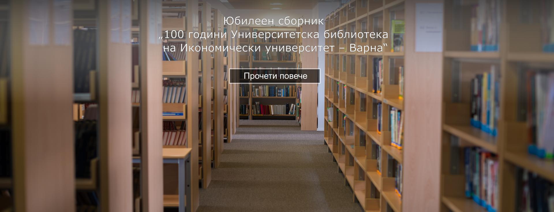 """Юбилеен сборник """"100г. университетска библиотека"""""""