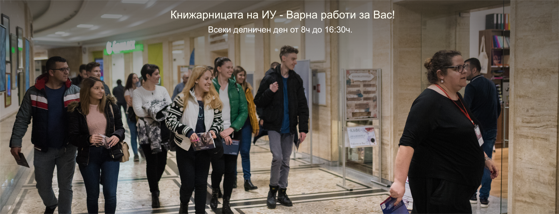 Книжарницата на ИУ-Варна работи за Вас!